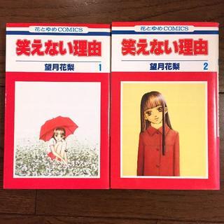 ハクセンシャ(白泉社)の笑えない理由  1巻・2巻 2冊セット 望月花梨(少女漫画)
