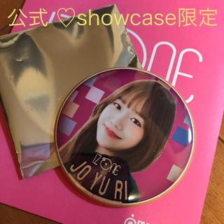 エイチケーティーフォーティーエイト(HKT48)のIZ*ONE ユリ 缶バッチ showcase 公式(K-POP/アジア)