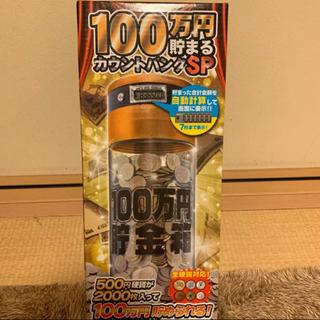 貯金箱 カウントバンク PS 百万円 ゴールド