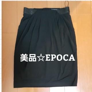 エポカ(EPOCA)の美品☆EPOCA エポカ スカート S(ひざ丈スカート)