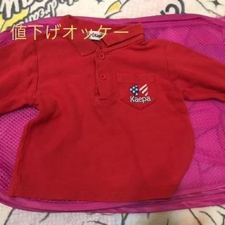 ケイパ(Kaepa)のケイパーポロシャツ90サイズ(Tシャツ/カットソー)