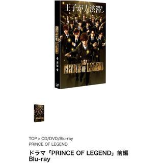 エグザイル トライブ(EXILE TRIBE)のPRINCE OF LEGEND 前編/BluRay(TVドラマ)