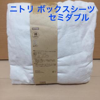 ニトリ - 【未使用】ニトリ 綿フラノボックスシーツ オフホワイト