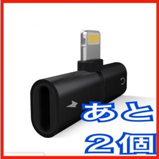【あと2個】充電はもう気にしない! 2in1変換アダプター 黒 イヤホン 音楽