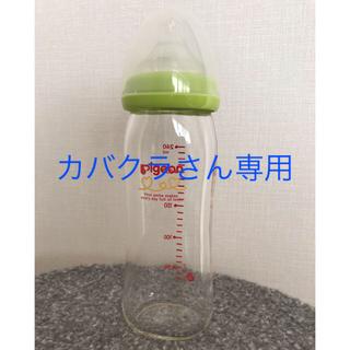 ピジョン(Pigeon)の未使用  ピジョン 母乳実感 哺乳瓶 耐熱ガラス製 240ml (哺乳ビン)