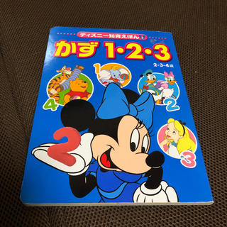 ディズニー(Disney)のディズニー知育絵本 かず1・2・3(絵本/児童書)