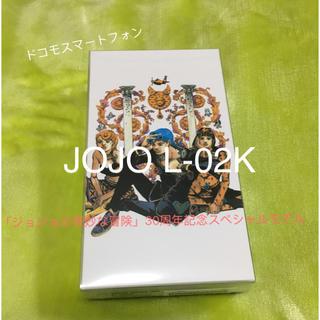 エルジーエレクトロニクス(LG Electronics)の新品 JOJO L-02K(jojo White) ジョジョスマホ(スマートフォン本体)