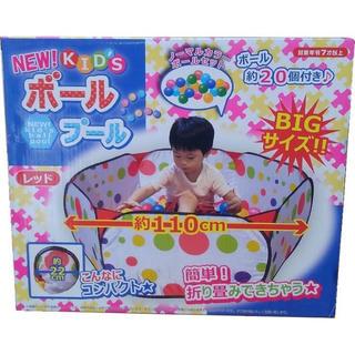 ボール付き♫ 【新品】KID'S ボールプール サークル(ボール)
