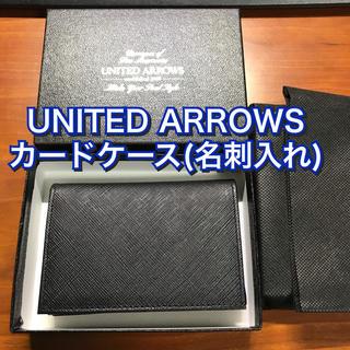 UNITED ARROWS - 新品未使用★ユナイテッドアローズ カードケース ブラック 牛革 名刺入れ