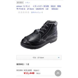 シモン(Simond)の新品 シモン 甲プロテクター付き 安全靴 27cm(スニーカー)