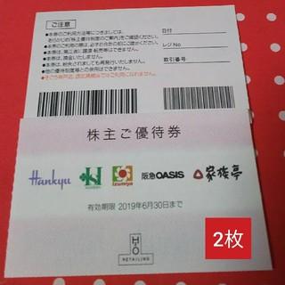 ハンキュウヒャッカテン(阪急百貨店)の2枚 阪急阪神 株主優待割引券(ショッピング)