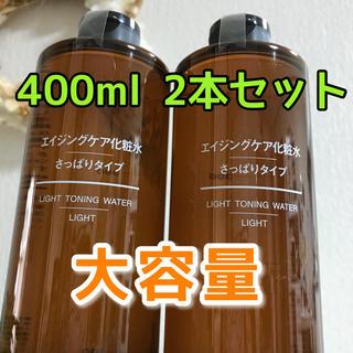 MUJI (無印良品) - 無印良品 エイジングケア化粧水 さっぱりタイプ 400ml  2本セット 新品
