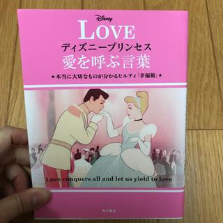 ディズニー(Disney)のディズニープリンセス愛を呼ぶ言葉 (絵本/児童書)
