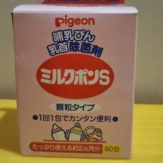 ピジョン(Pigeon)のミルクポンS 哺乳瓶 乳首 除菌剤(哺乳ビン用消毒/衛生ケース)
