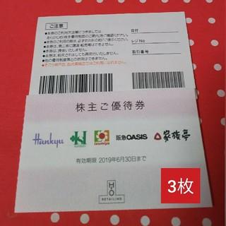 ハンキュウヒャッカテン(阪急百貨店)の 3枚 阪急阪神 株主優待割引券(ショッピング)
