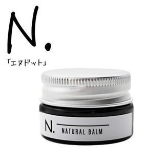 ナプラ(NAPUR)の新品 ナプラ N.ナチュラルバーム 箱付きオイルバームワックス 18g(ヘアワックス/ヘアクリーム)