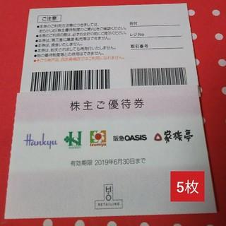 ハンキュウヒャッカテン(阪急百貨店)の5枚 阪急阪神 株主 優待割引券(ショッピング)