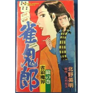 雀鬼郎《狼の巻》/北野英明/青年コミック(青年漫画)