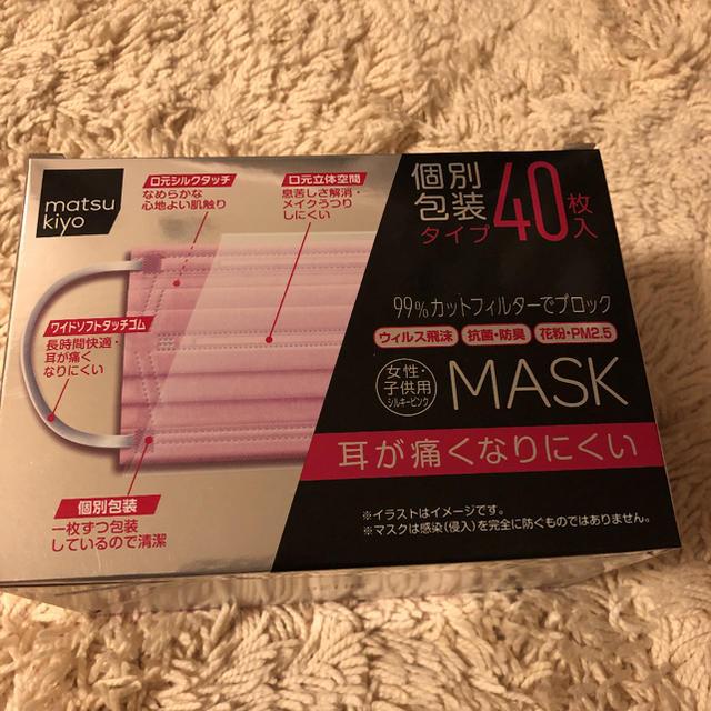 使い捨てマスク ピンクの通販