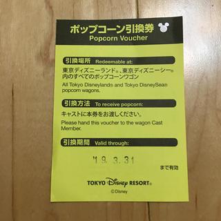 ディズニー(Disney)のLovekinoko様専用・他の方は購入不可(フード/ドリンク券)