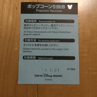 ディズニー(Disney)のディズニーポップコーンチケット(フード/ドリンク券)