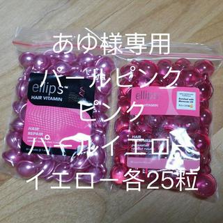 エリップス(ellips)のあゆ様専用 エリップス パールピンク ピンク パールイエロー イエロー各25粒(トリートメント)
