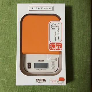 タニタ(TANITA)のタニタ キッチンスケール 1kg(調理道具/製菓道具)