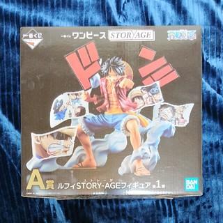 一番くじ ワンピース STORY-AGE A賞:ルフィ フィギュア(アニメ/ゲーム)