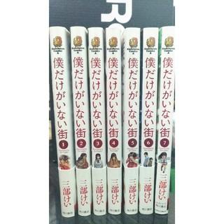 カドカワショテン(角川書店)の僕だけがいない街  全7巻 三部けい(全巻セット)