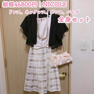 ニコル(NICOLE)のニコル ドレスセット(ミディアムドレス)
