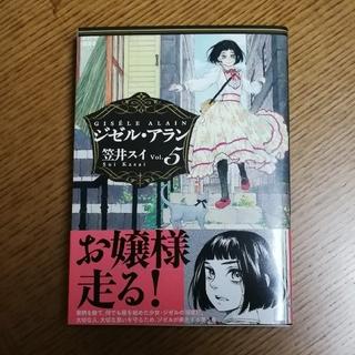 カドカワショテン(角川書店)のジゼル・アラン 5巻(少女漫画)