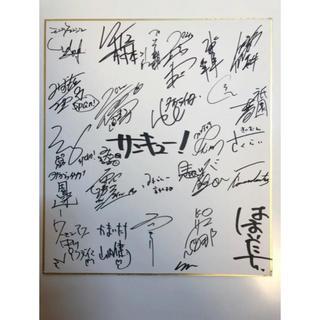 baseよしもと  和牛などの関西芸人 サイン(お笑い芸人)