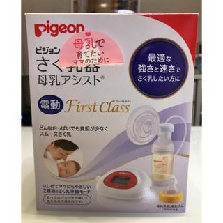 ピジョン(Pigeon)の★美品★ピジョン 電動搾乳機 First Class(その他)