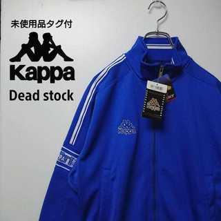 カッパ(Kappa)の【激レア デッドストック 】 90s Kappa トラックジャケット 379(ジャージ)