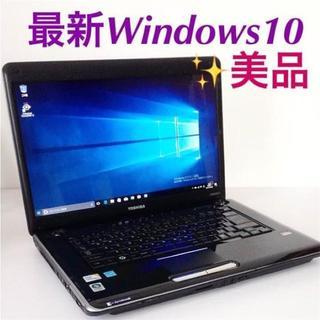 トウシバ(東芝)のお得人気!!東芝黒✨最新Windows10メモリ2GBノートパソコンoffice(ノートPC)