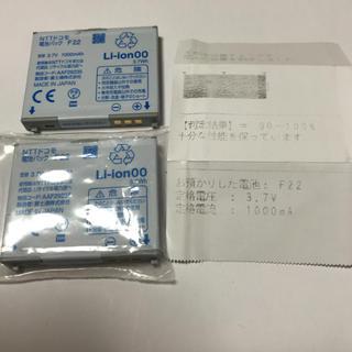 エヌティティドコモ(NTTdocomo)のドコモバッテリーF22(バッテリー/充電器)