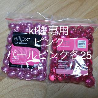 エリップス(ellips)のkt様専用 エリップス ピンク パールピンク各25(トリートメント)