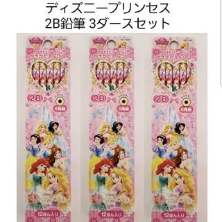 ディズニー(Disney)の新品 ディズニープリンセスの2B鉛筆3ダースセット(鉛筆)