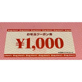 ドラッグストアーズ(drug store's)のドラッグストアーズ  クーポン 1000円分(枚数あります)(ショッピング)