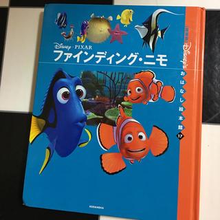 ディズニー(Disney)のファインディングニモ 絵本(その他)