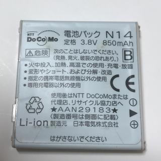 エヌティティドコモ(NTTdocomo)のドコモ電池パック N14(バッテリー/充電器)
