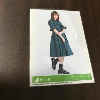 ケヤキザカフォーティーシックス(欅坂46(けやき坂46))の欅坂46 長沢菜々香(アイドルグッズ)