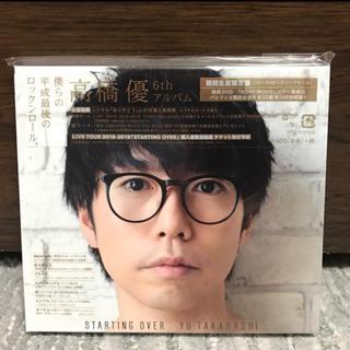 《期間生産限定盤DVD付》 STARTING OVER 高橋優(ポップス/ロック(邦楽))