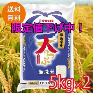 【★】限定値下げ!無洗米!福島県産 天のつぶ 10kg  5kg×2 30年度産