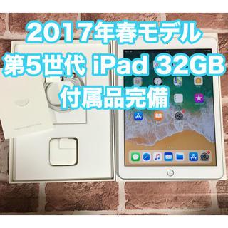アイパッド(iPad)の2017年春モデル 第5世代 iPad 32GB 付属品完備(タブレット)