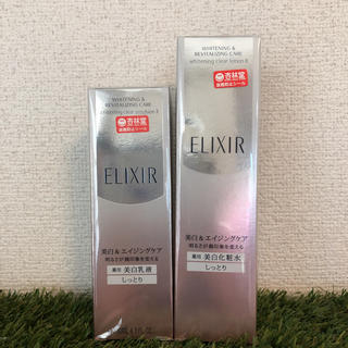 エリクシール(ELIXIR)の【新品】エリクシールホワイト  化粧水 乳液(化粧水 / ローション)