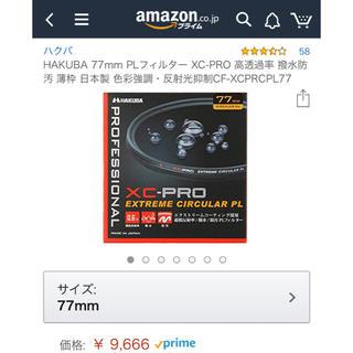 ハクバ(HAKUBA)の新品・未開封!ハクバ  PLフィルター XC-PRO 77mm(フィルター)
