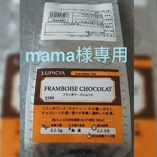 ルピシア(LUPICIA)の【mama様専用】2点セットLUPICIA フランボワーズ&アールグレイ各50g(茶)
