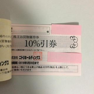 ニトリ(ニトリ)のニトリ株主お買物優待券 10%引券 1枚(ショッピング)