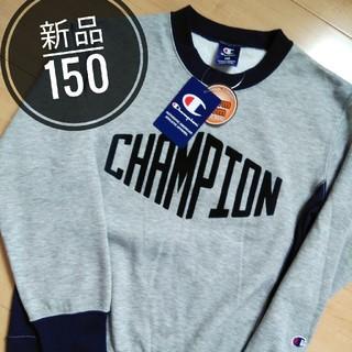 チャンピオン(Champion)の新品 チャンピオン champion 150 裏起毛 スウェット トレーナー(その他)